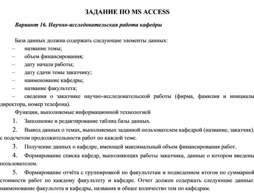 ЗАДАНИЕ ПО MS ACCESS Вариант 16