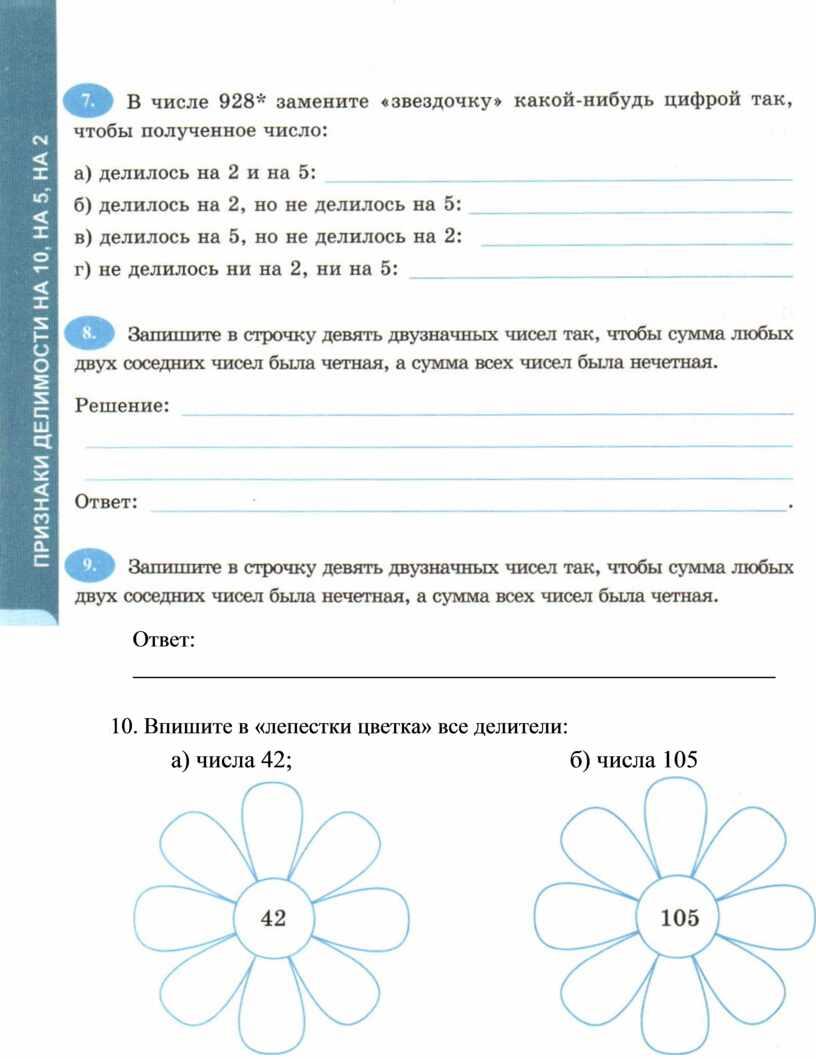 Ответ: 10. Впишите в «лепестки цветка» все делители: а) числа 42; б) числа 105