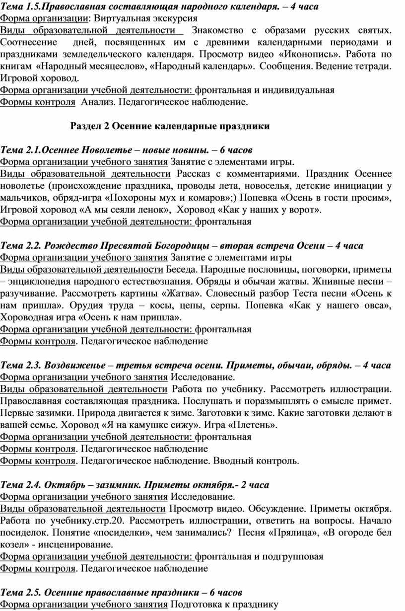 Тема 1.5.Православная составляющая народного календаря