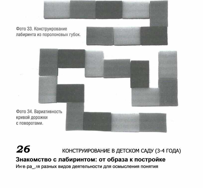 КОНСТРУИРОВАНИЕ В ДЕТСКОМ САДУ (3-4