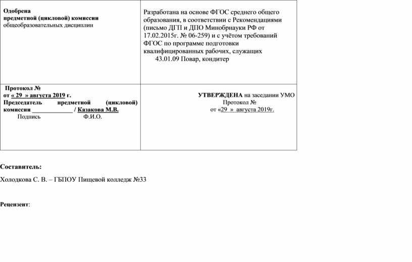 Одобрена предметной (цикловой) комиссии общеобразовательных дисциплин