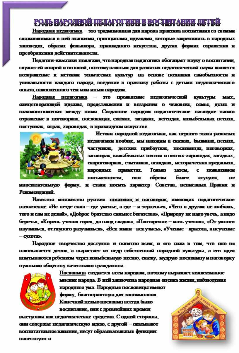 Роль народной педагогики в воспитании детей