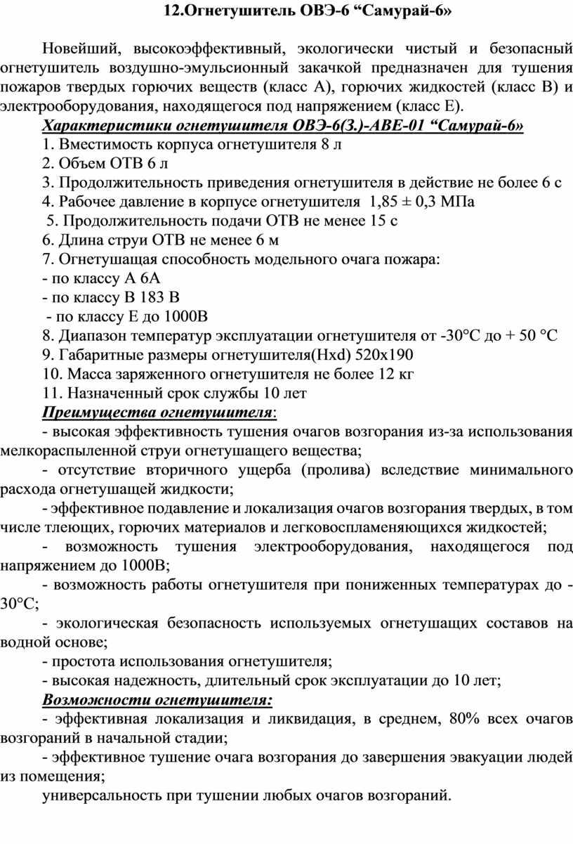 """Огнетушитель ОВЭ-6 """"Самурай-6»"""