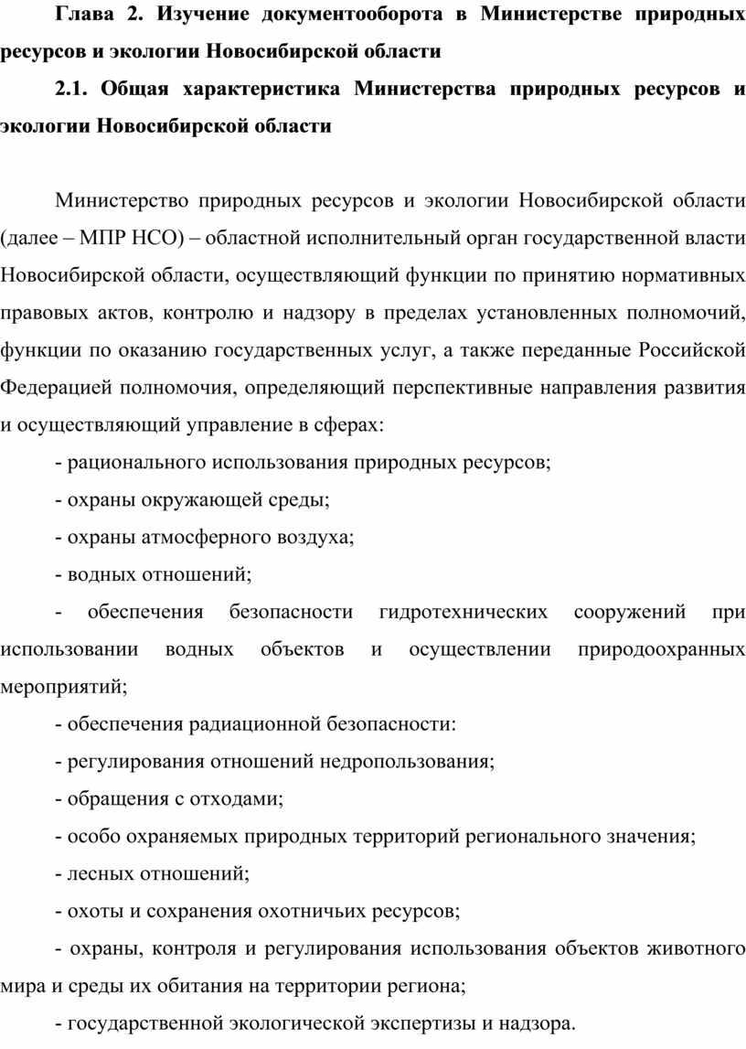 Глава 2. Изучение документооборота в