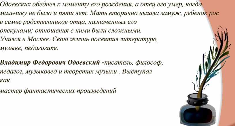 Одоевских обеднел к моменту его рождения, а отец его умер, когда мальчику не было и пяти лет