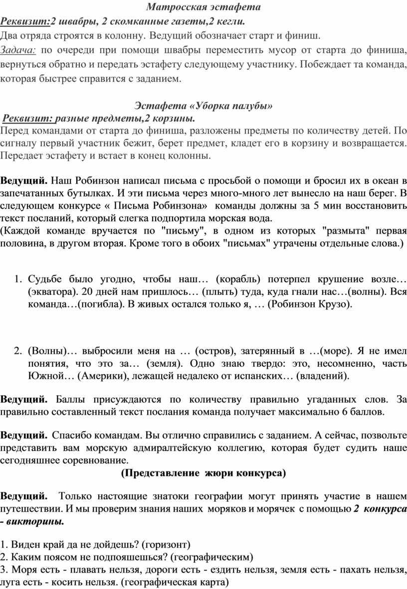 Матросская эстафета Реквизит: 2 швабры, 2 скомканные газеты,2 кегли