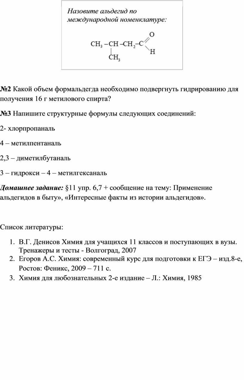 Назовите альдегид по международной номенклатуре: №2