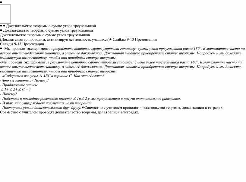 Доказательство теоремы о сумме углов треугольника (Доказательство проводим, активизируя деятельность учащихся)Слайды 9-13