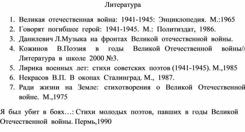 Литература 1. Великая отечественная война: 1941-1945: