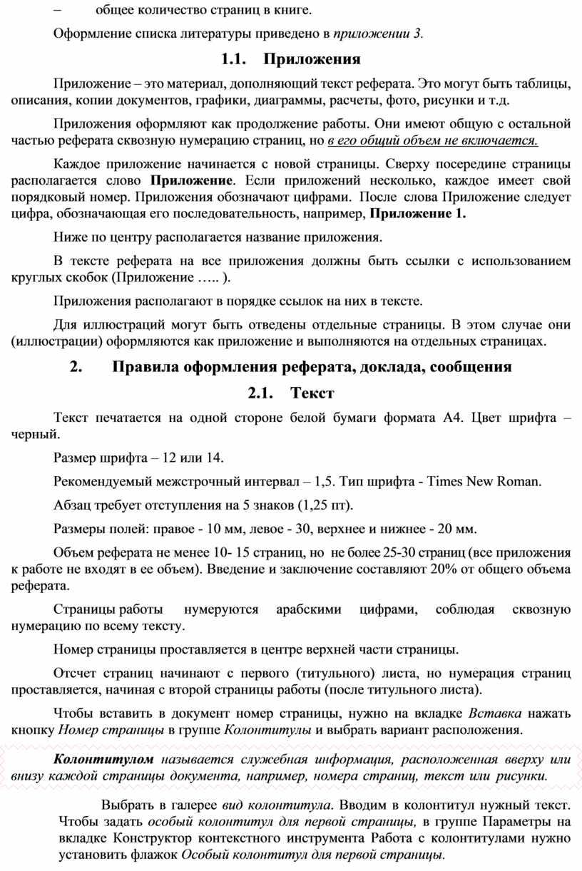 Оформление списка литературы приведено в приложении 3