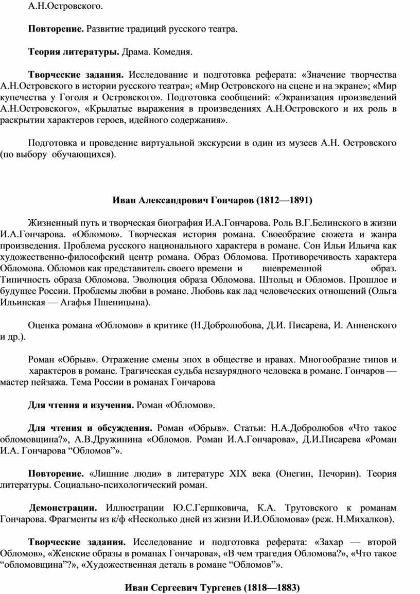 А.Н.Островского. Повторение.