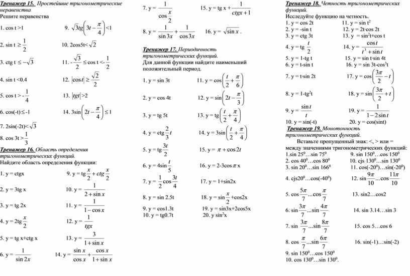 Тренажер 15. Простейшие тригонометрические неравенства