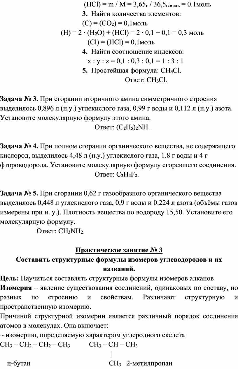 HCl) = m / M = 3,65 г / 36,5 г/моль = 0