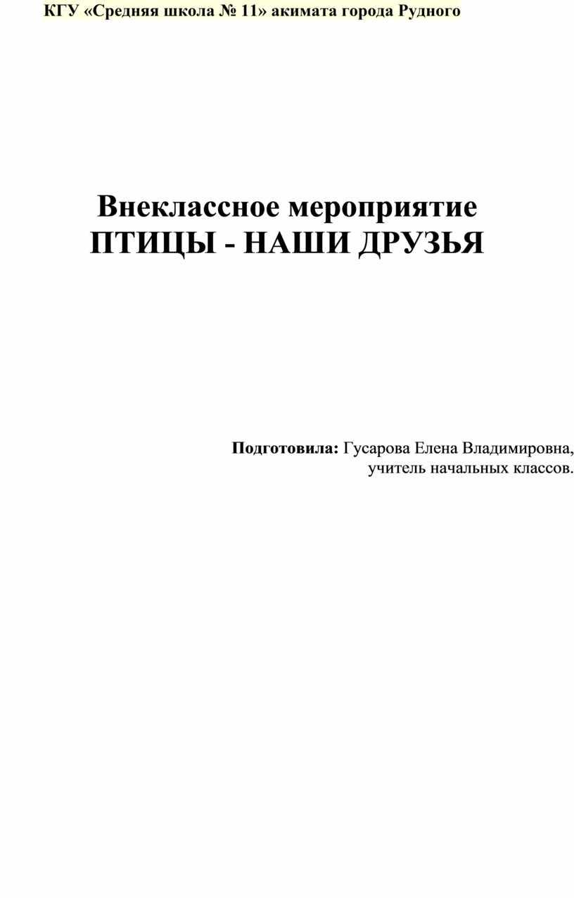 КГУ «Средняя школа № 11» акимата города