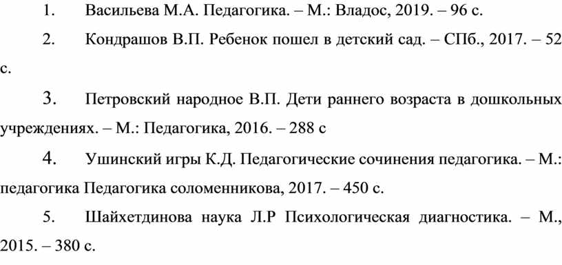 Васильева М.А. Педагогика. – М