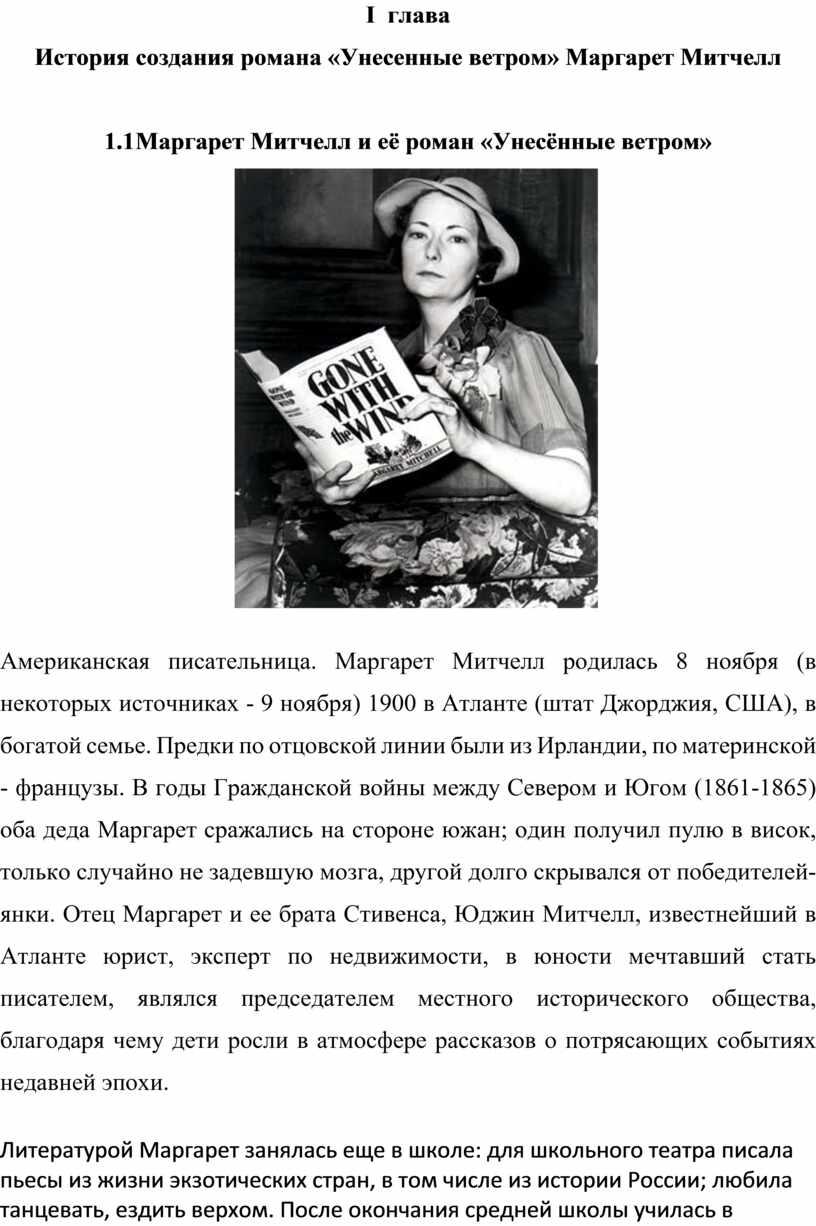 I глава История создания романа «Унесенные ветром»