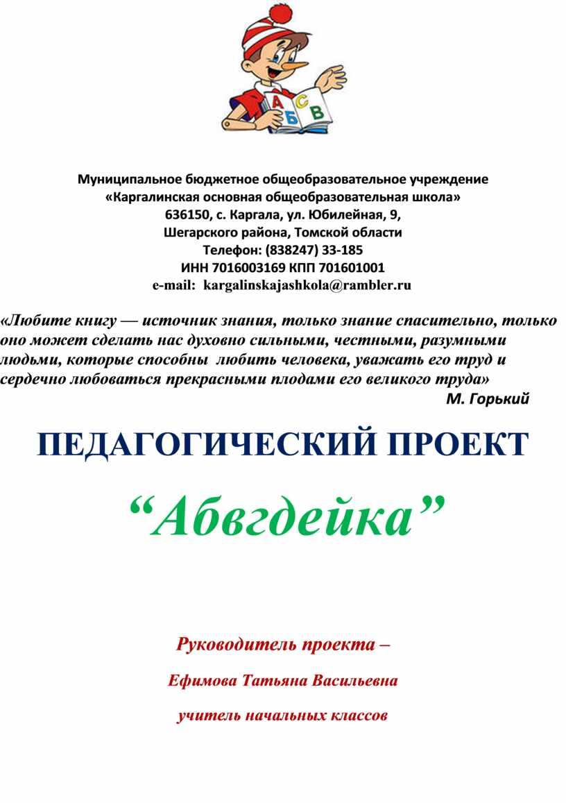 Муниципальное бюджетное общеобразовательное учреждение «Каргалинская основная общеобразовательная школа» 636150, с
