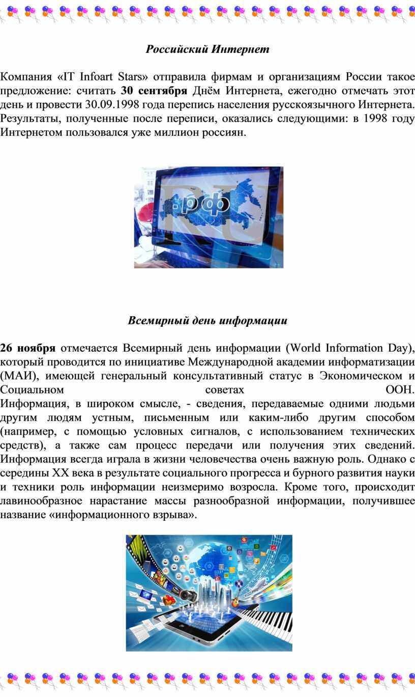 Российский Интернет Компания «IT