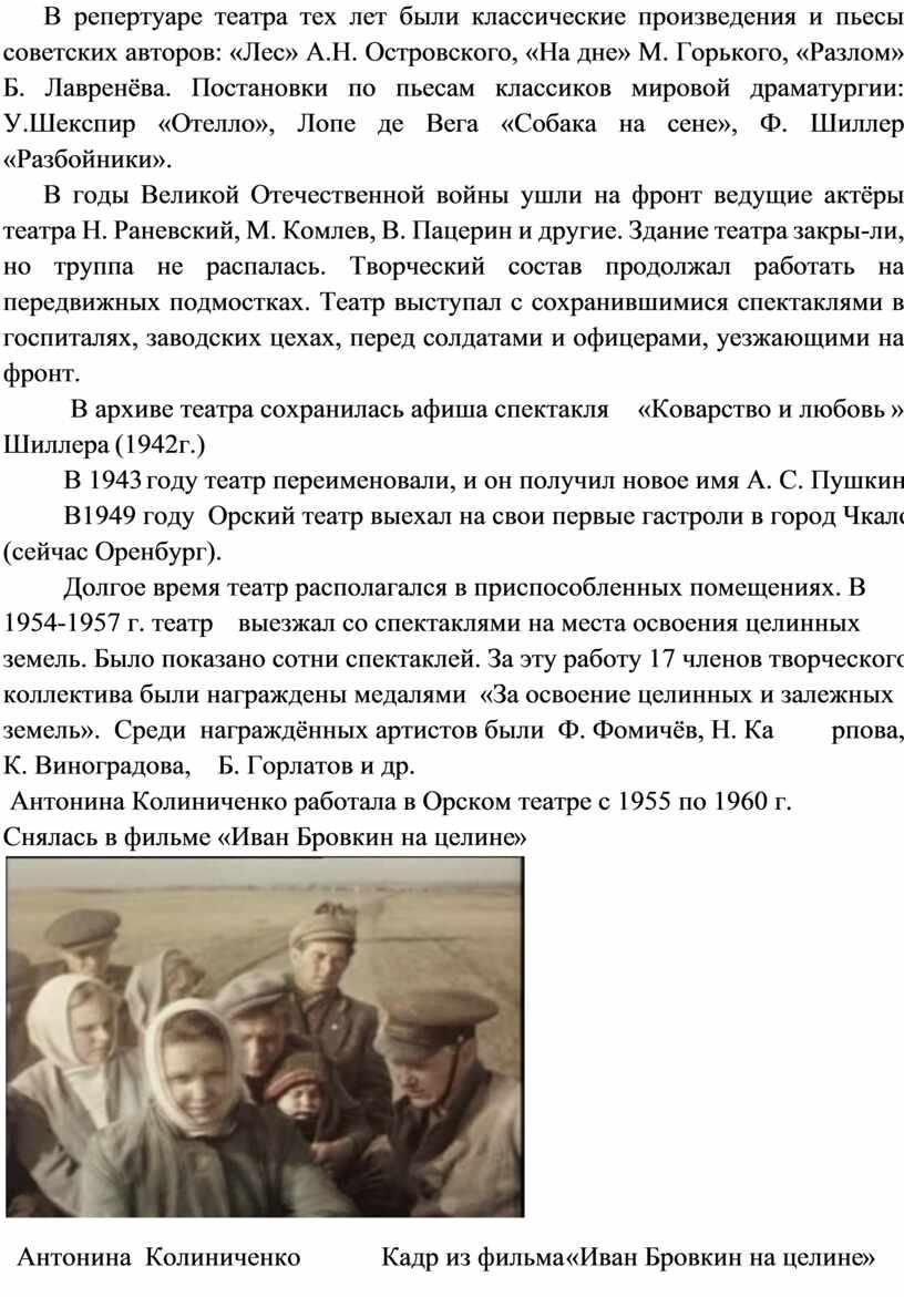 В репертуаре театра тех лет были классические произведения и пьесы советских авторов: «Лес»