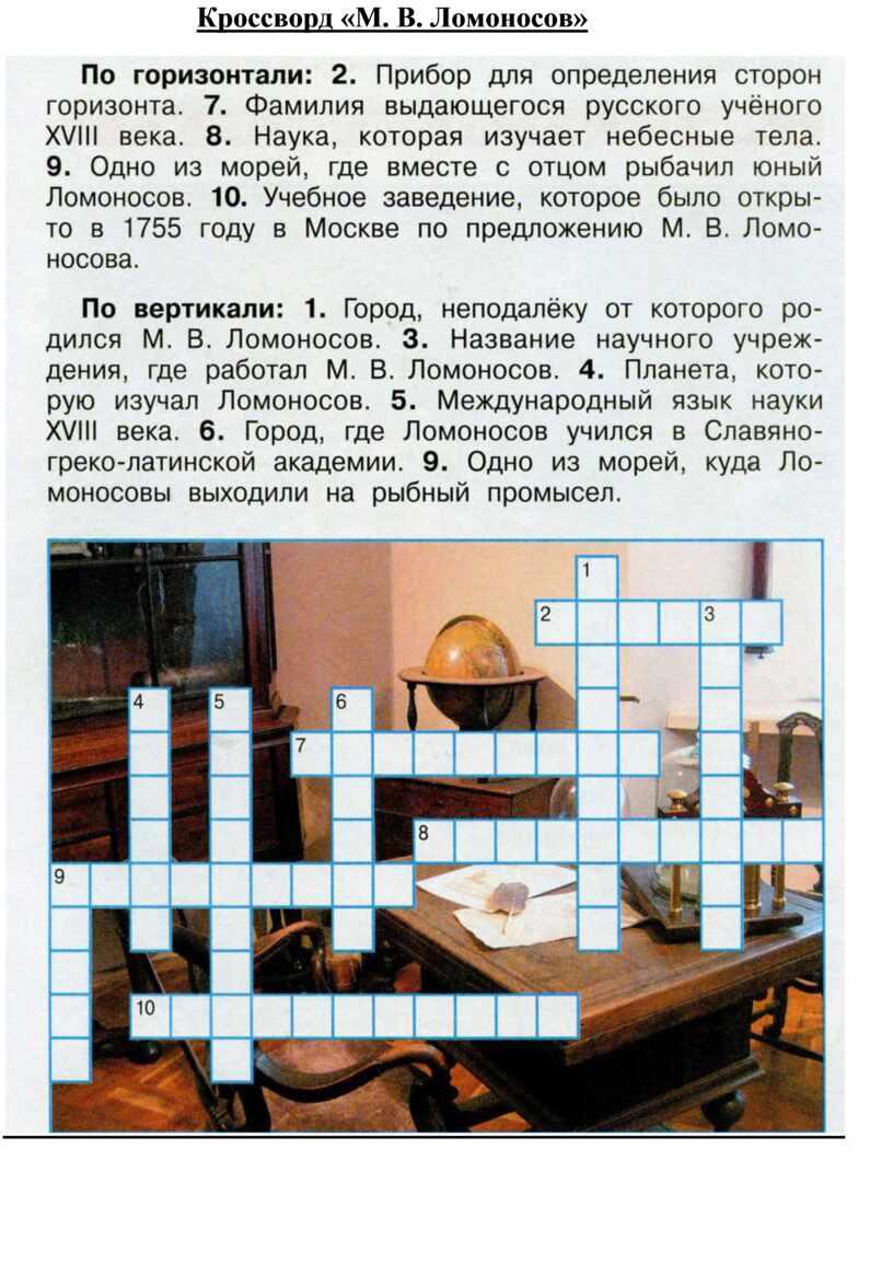 Кроссворд «М. В. Ломоносов»