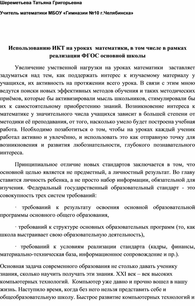 Шереметьева Татьяна Григорьевна