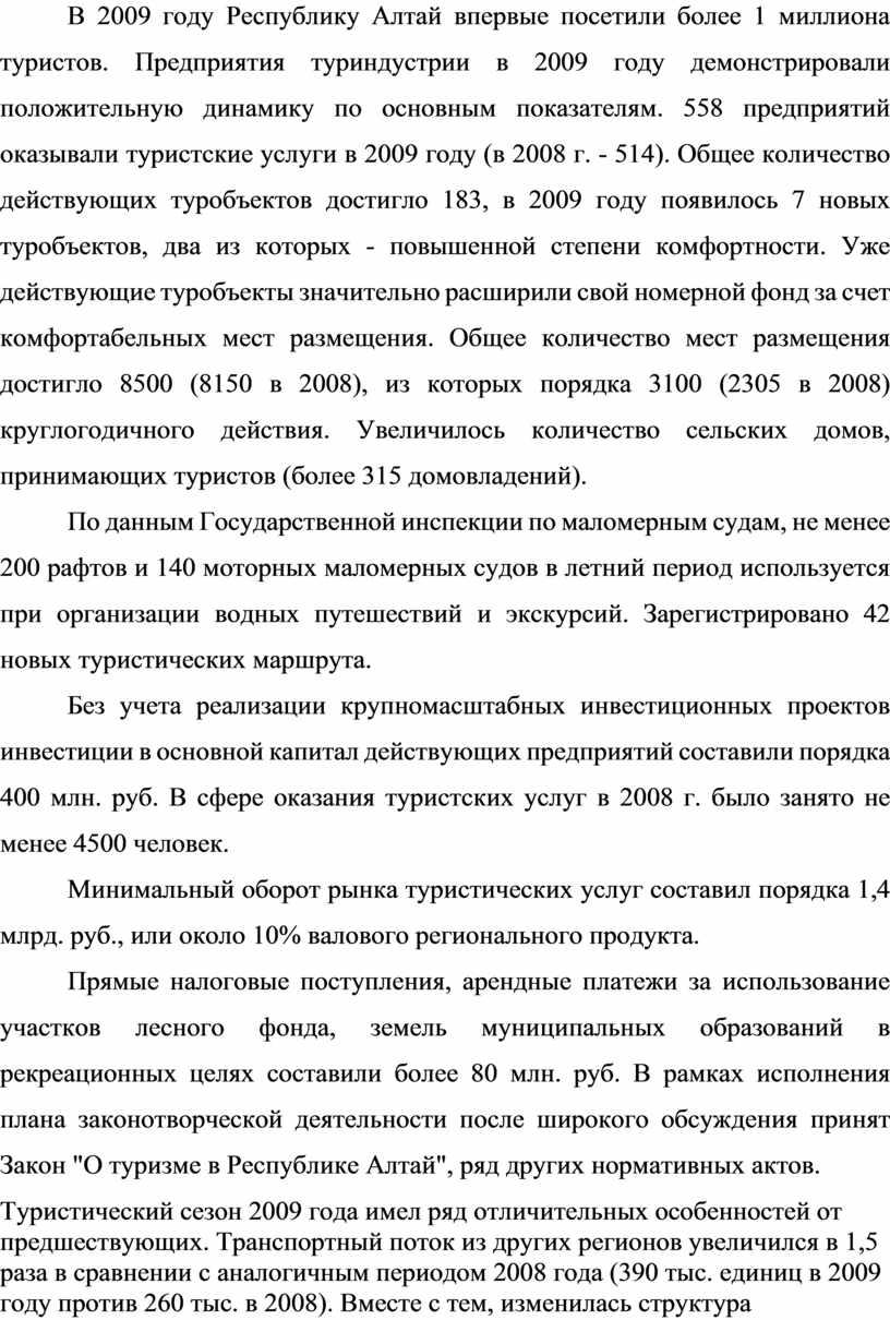 В 2009 году Республику Алтай впервые посетили более 1 миллиона туристов