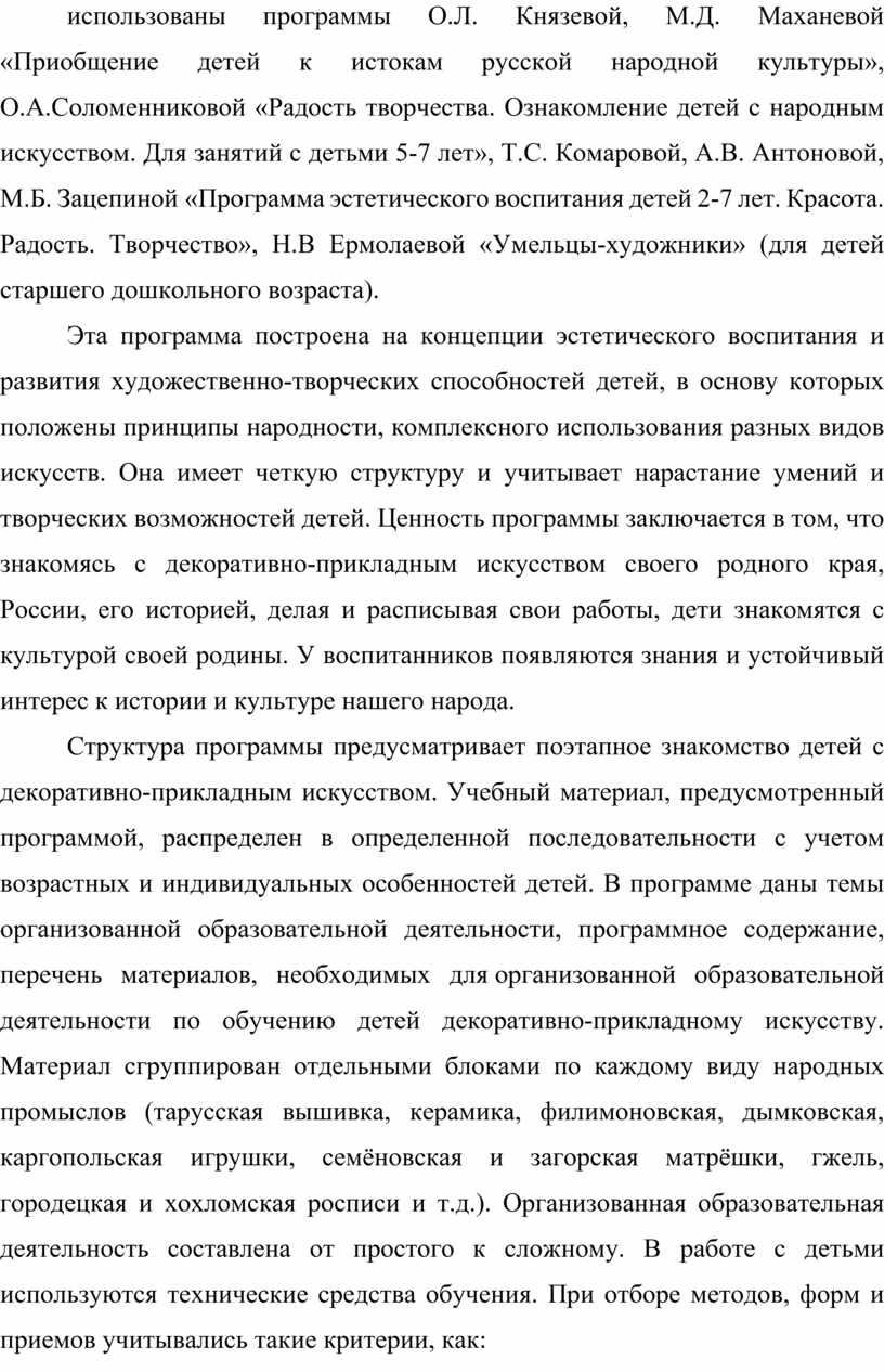 О.Л. Князевой, М.Д. Маханевой «Приобщение детей к истокам русской народной культуры»,