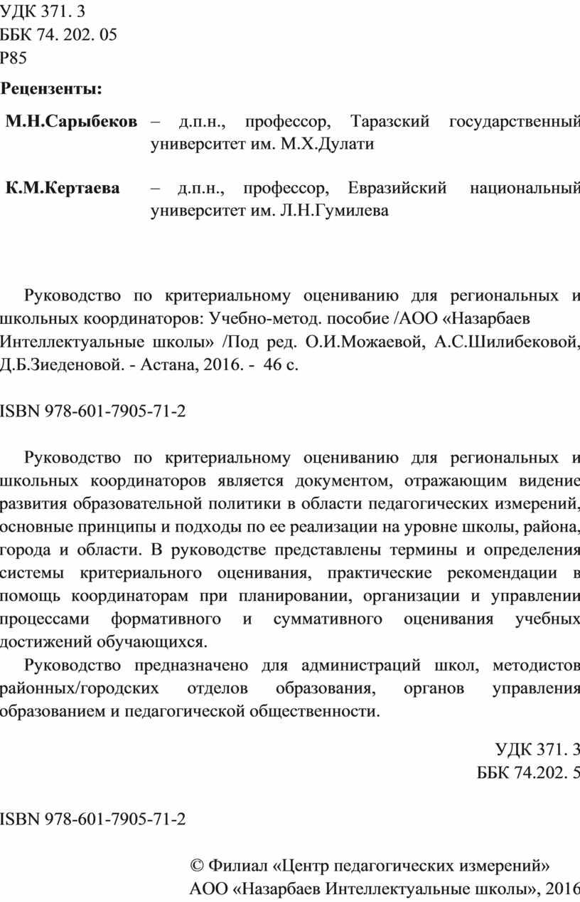 УДК 371. 3 ББК 74. 202. 05