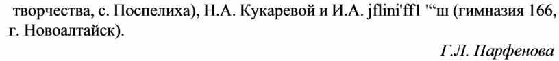 Поспелиха), Н.А. Кукаревой и И