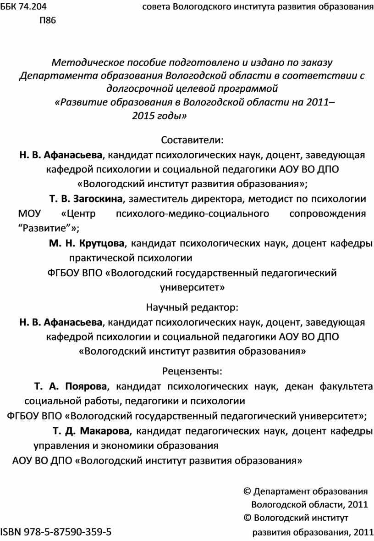 ББК 74.204 совета