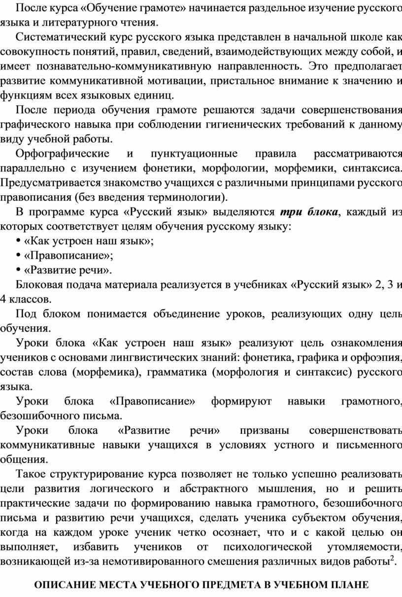 После курса «Обучение грамоте» начинается раздельное изучение русского языка и литературного чтения