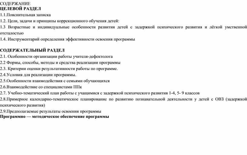 СОДЕРЖАНИЕ 1. ЦЕЛЕВОЙ
