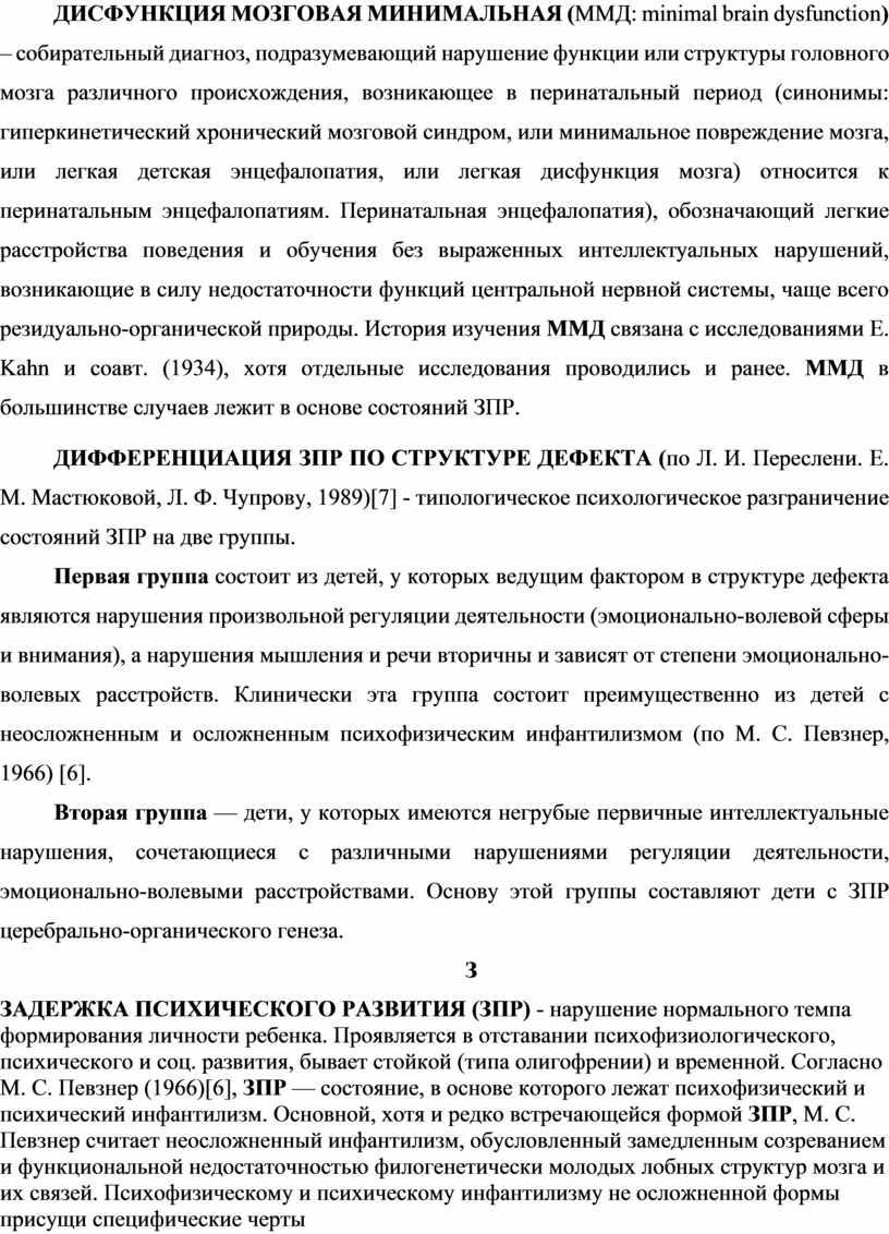 ДИСФУНКЦИЯ МОЗГОВАЯ МИНИМАЛЬНАЯ (