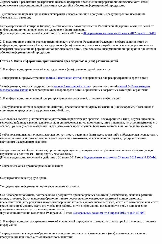 Федеральным законом; 4) государственный контроль (надзор) за соблюдением законодательства