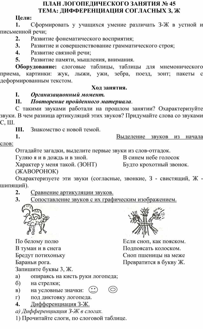 ПЛАН ЛОГОПЕДИЧЕСКОГО ЗАНЯТИЯ № 45