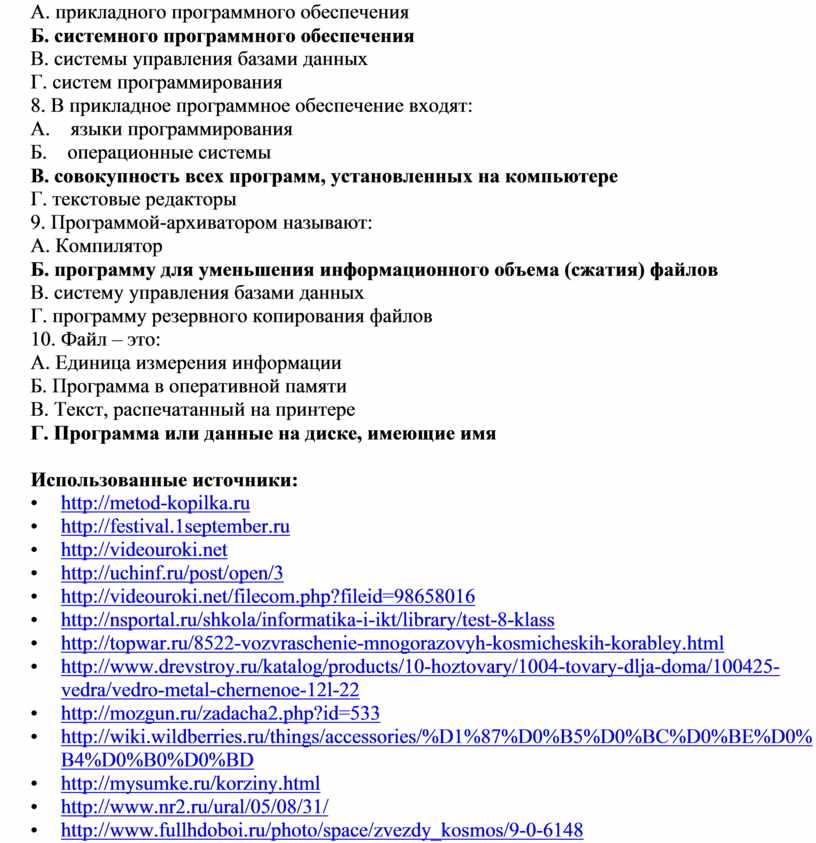 А. прикладного программного обеспечения