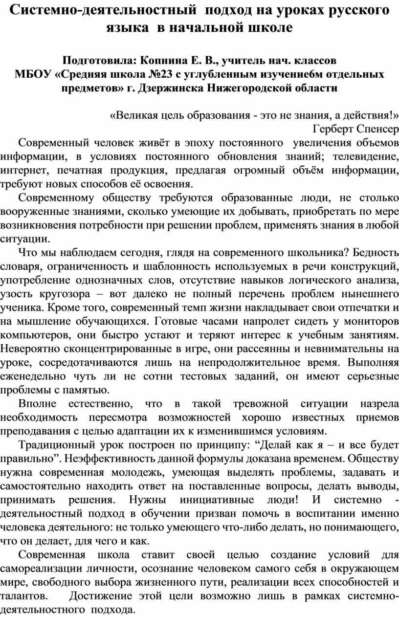 Системно-деятельностный подход на уроках русского языка в начальной школе