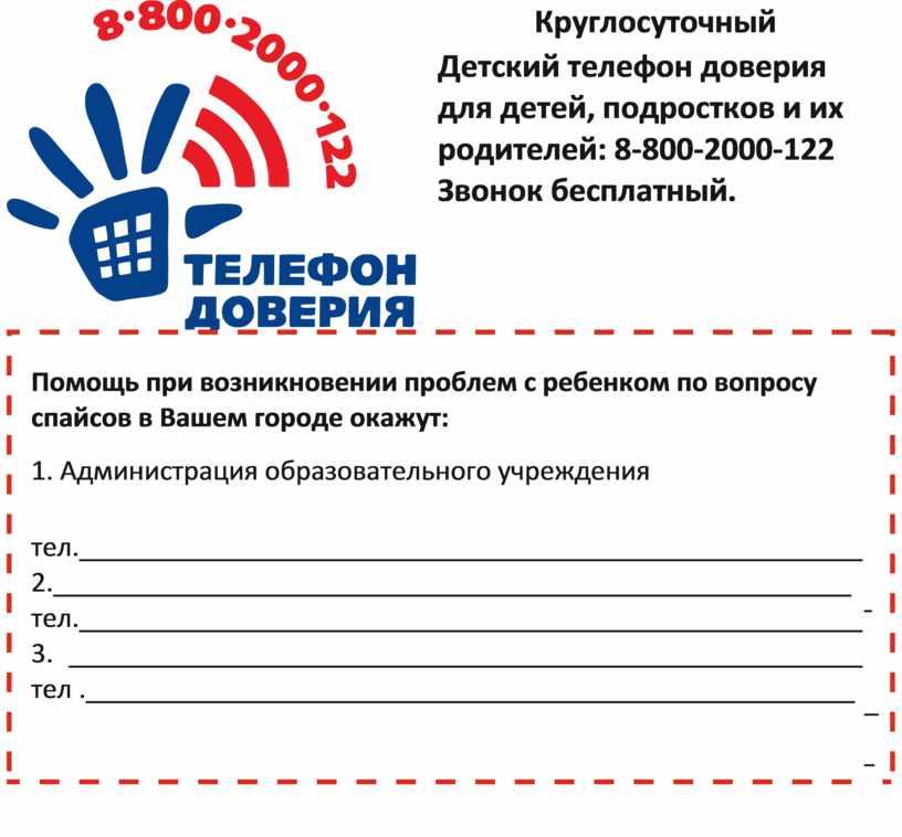 Круглосуточный Детский телефон доверия для детей, подростков и их родителей: 8-800-2000-122