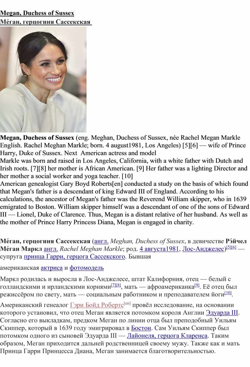 Megan, Duchess of Sussex Ме ́ ган , герцогиня