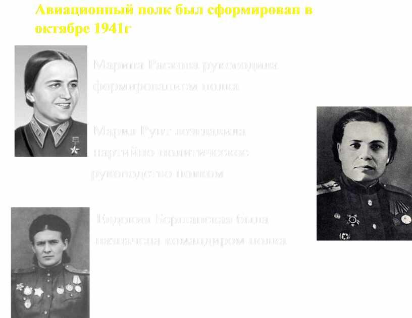 Авиационный полк был сформирован в октябре 1941г