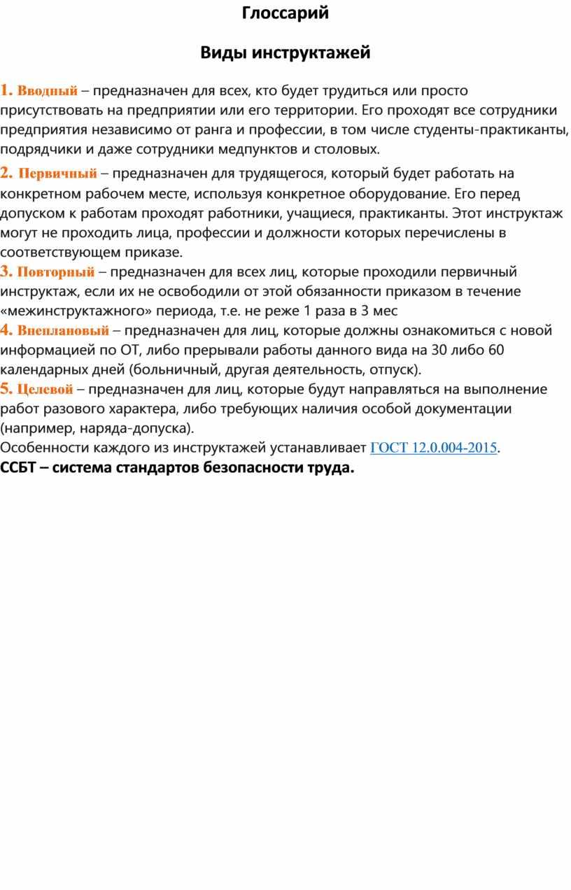 Глоссарий Виды инструктажей 1