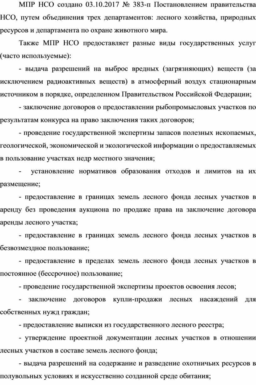 МПР НСО создано 03.10.2017 № 383-п