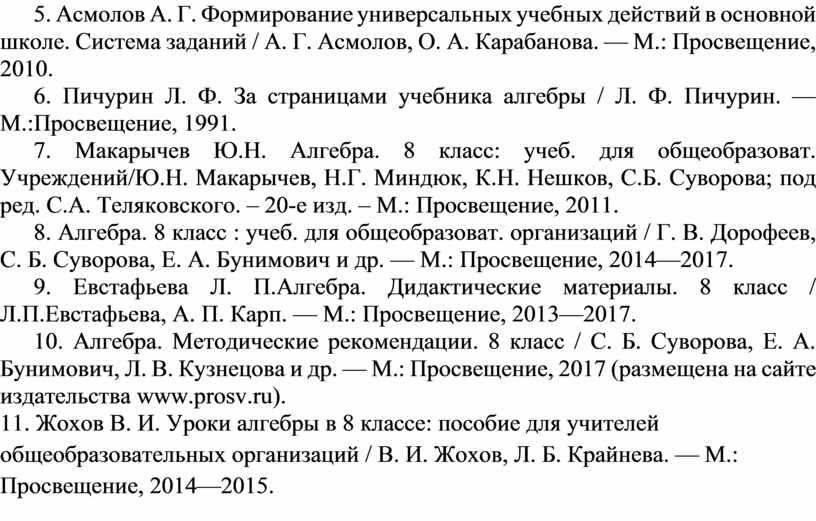 Асмолов А. Г. Формирование универсальных учебных действий в основной школе