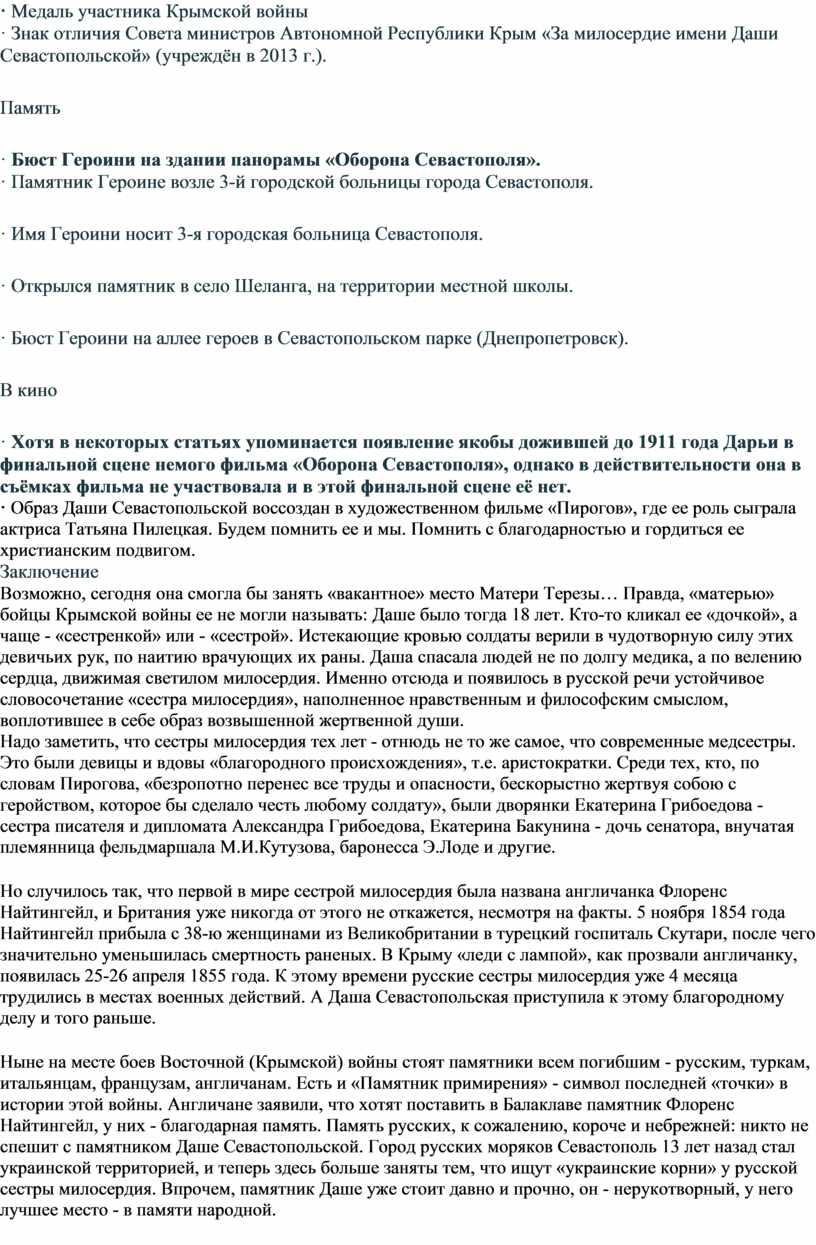 Медаль участника Крымской войны ·