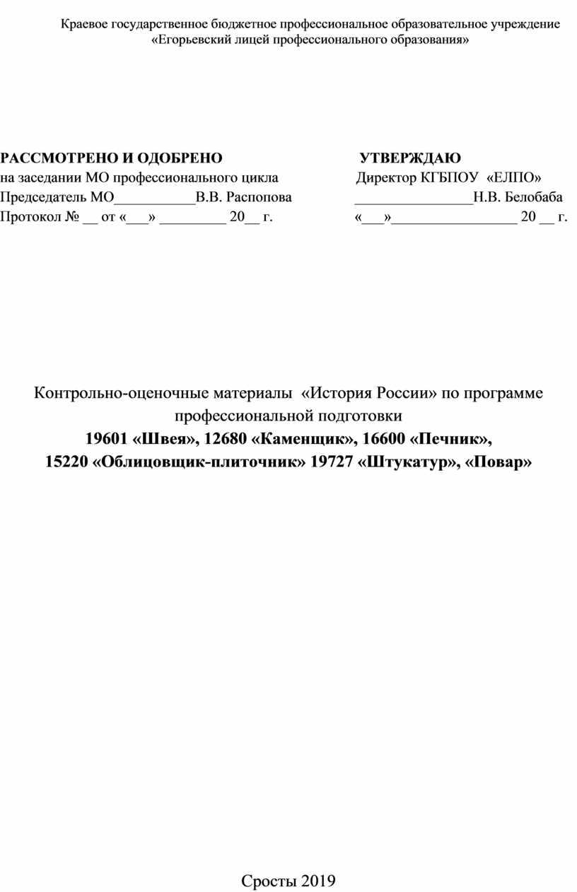 Краевое государственное бюджетное профессиональное образовательное учреждение «Егорьевский лицей профессионального образования»