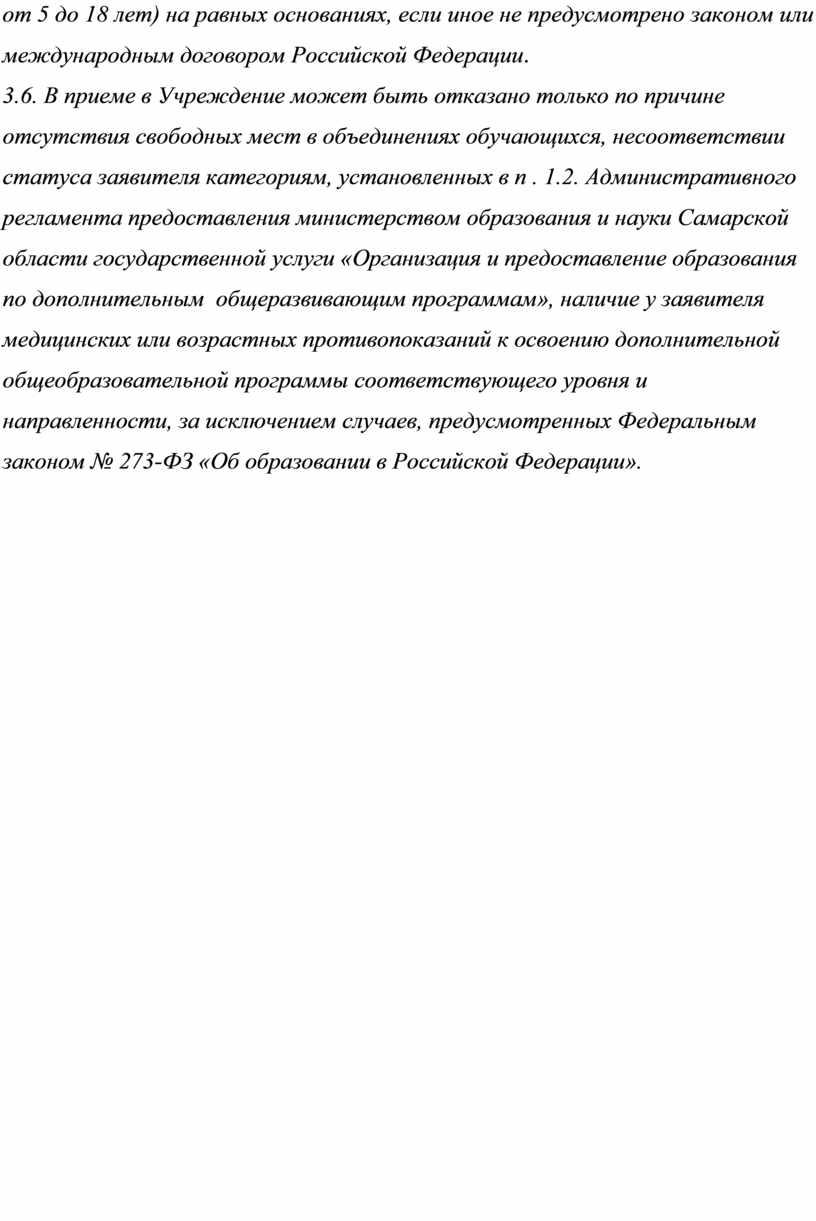 Российской Федерации . 3.6. В приеме в