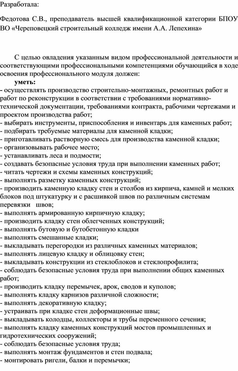 Разработала: Федотова С.В., преподаватель высшей квалификационной категории
