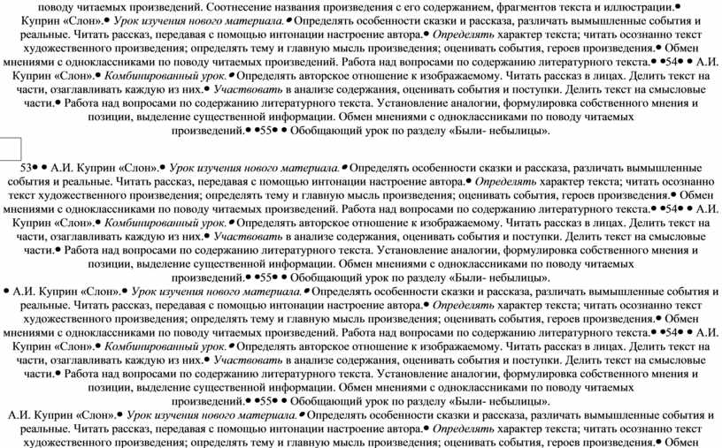 Соотнесение названия произведения с его содержанием, фрагментов текста и иллюстрации