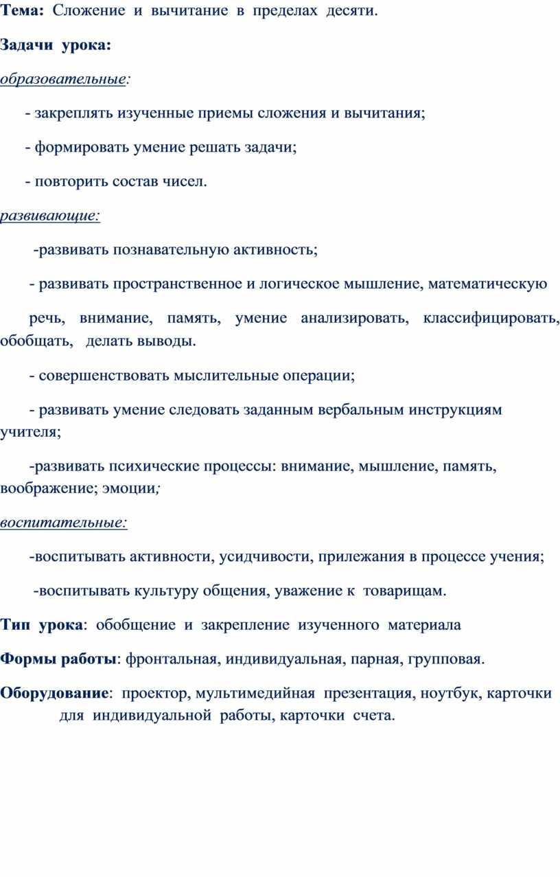 Тема: Сложение и вычитание в пределах десяти