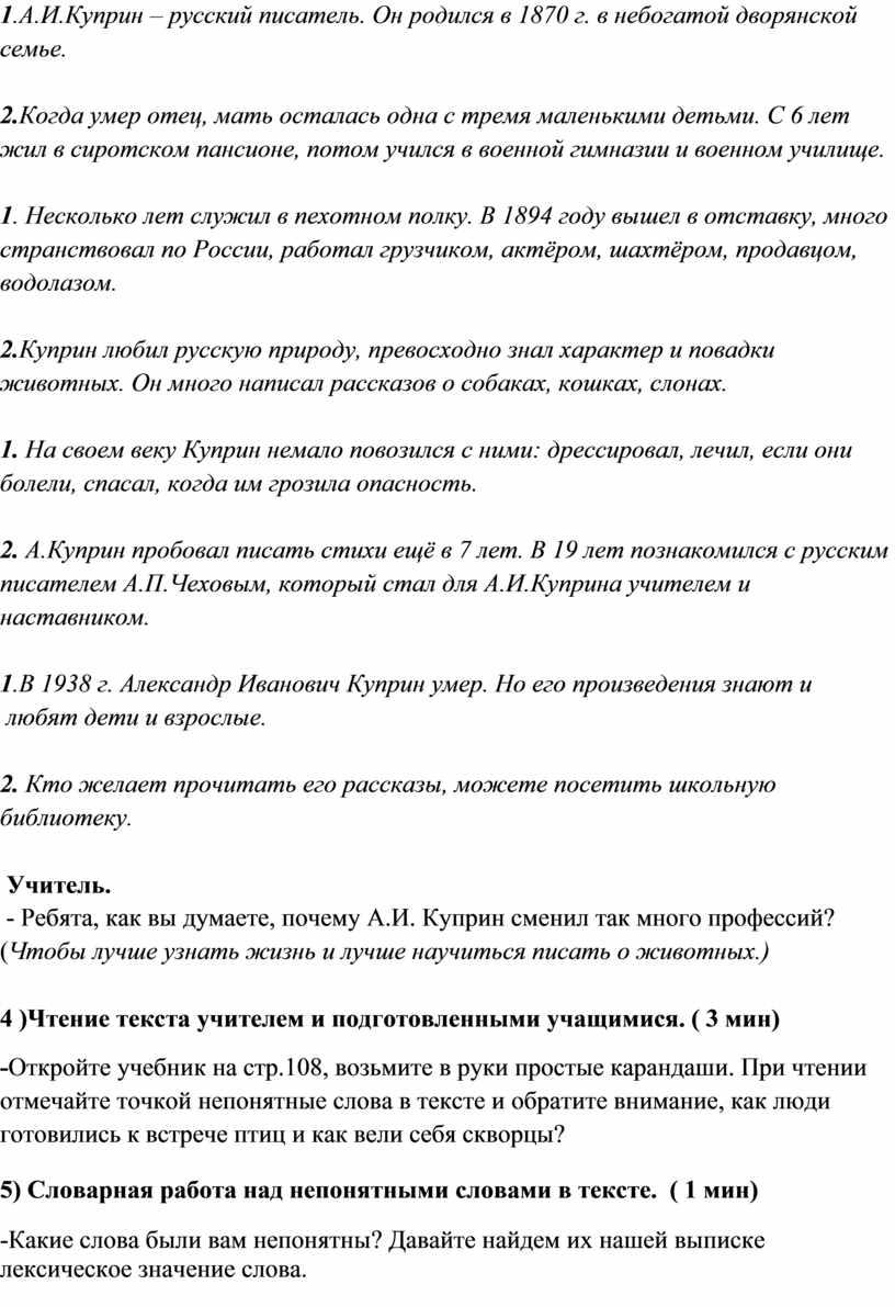 А.И.Куприн – русский писатель.